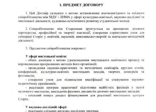 лист договір кафедри ПМОВМ-001