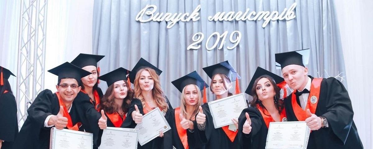 Випускний бал магістрів 2019!