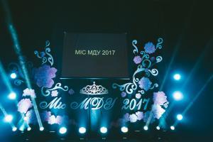 Міс МДУ-2017